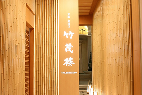 Good ... Hotel Hankyu International. Sit Back And Relax In Our Traditional  Sukiya Architected Japanese Style Room With Authentic Kyoto Cuisine. Great Pictures